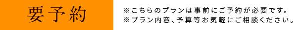 bn_yoyaku