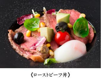 menu01_roastbeef