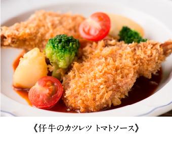 menu02_koushi_katsu