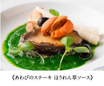 menu04_awabi_steak