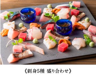 menu06_sashimi_5syu